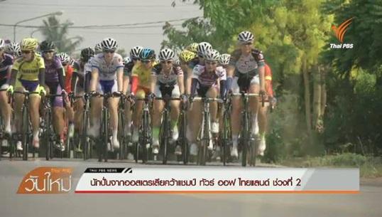 """""""นักปั่นออสเตรเลีย"""" คว้าแชมป์ช่วงที่ 2 จักรยานทางไกลนานาชาติ ทัวร์ ออฟ ไทยแลนด์"""