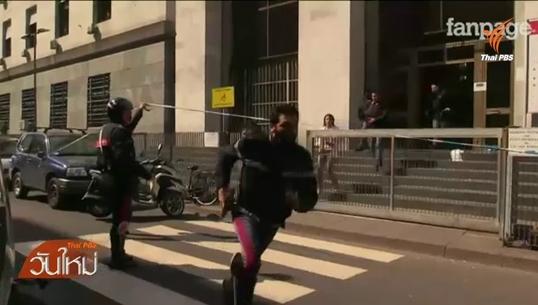 จำเลยยิงผู้พิพากษา-ทนายความภายในศาล อิตาลี