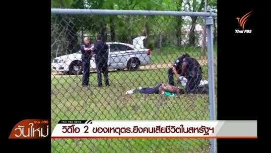 คลิปวิดีโอชุดที่ 2 เหตุ ตร.ยิงคนเสียชีวิตในสหรัฐฯ