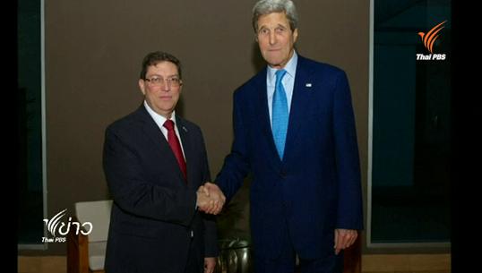 สหรัฐฯ- คิวบา เดินหน้าฟื้นฟูความสัมพันธ์
