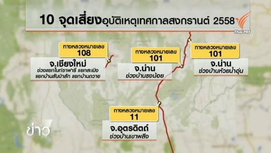 กรมทางหลวงเตือน 10 จุดเสี่ยงเกิดอุบัติเหตุทางถนนภาคเหนือ-กลาง-ใต้