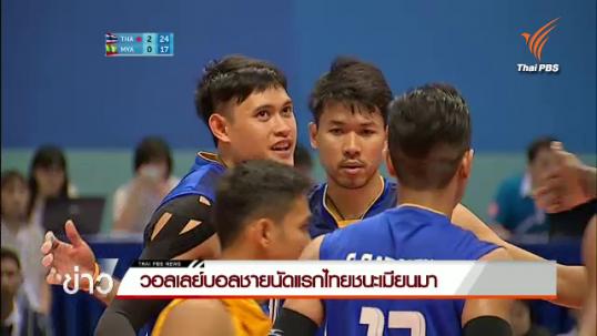 วอลเลย์บอลชายนัดแรกไทยชนะเมียนมา 3-0 เซต