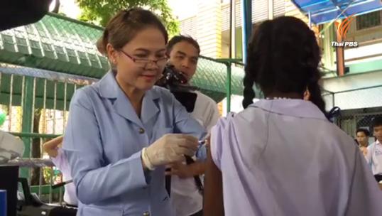 กทม.จัดบริการฉีดวัคซีนมะเร็งปากมดลูกให้นักเรียนหญิง