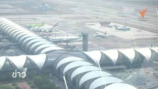 4 หน่วยงานจับมือพัฒนาร้านอาหารนำร่องสนามบิน 10 แห่ง