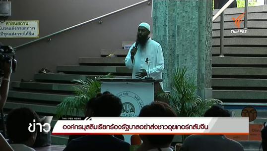 องค์กรมุสลิมในไทยค้านส่งชาวอุยเกอร์ไปจีนโดยไม่สมัครใจ
