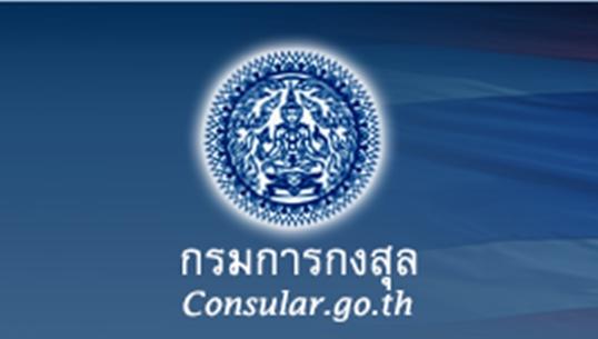 เปิดรายชื่อ 28 ประเทศ คนไทยเดินทางไปไม่ต้องใช้วีซ่า