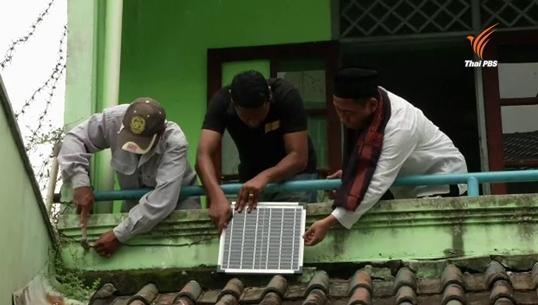 นักธุรกิจอินเดียติดตั้งโซลาร์เซลล์เพื่อคนยากไร้ในอินโดนีเซีย