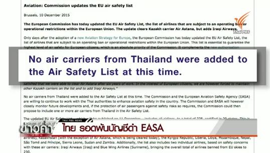 ไทยพ้นบัญชีดำ EASA-ยังจับตาความปลอดภัยใกล้ชิด