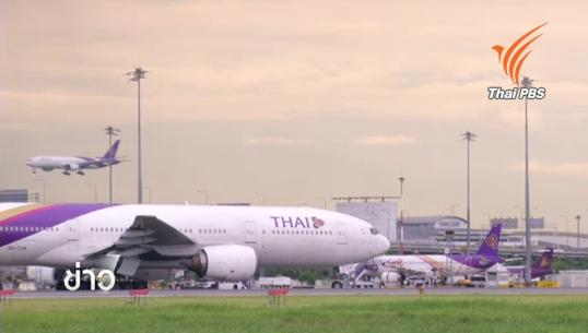 การบินไทยให้บริการเส้นทางบินยุโรปตามปกติ