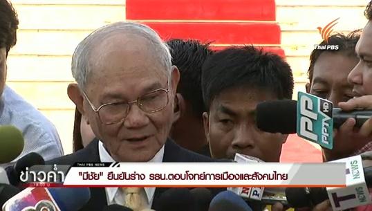 """""""มีชัย"""" เผยร่าง รธน.ฉบับล่าสุดอาจผิดแปลกหลักสากล แต่ตอบโจทย์การเมือง-สภาพสังคมไทย"""