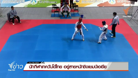 นักกีฬาเทควันโดไทย อยู่สายหนักชิงแชมป์เอเชีย