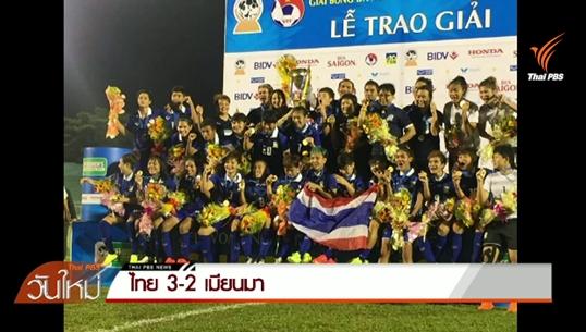 ฟุตบอลหญิงทีมชาติไทยชนะเมียนมา 3-2 คว้าแชมป์อาเซียน 2015