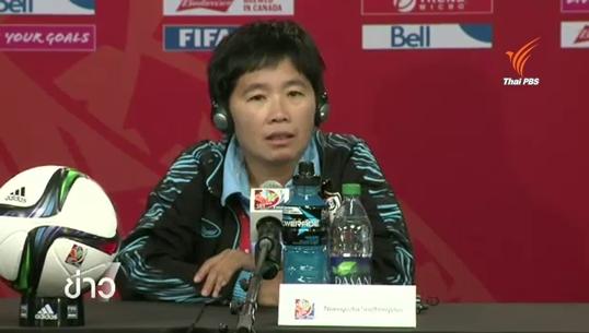 ทีมบอลสาวไทยรับเสียเปรียบรูปร่าง ไอเวอร์รี่ โคสต์