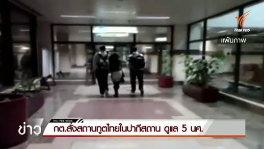 กต.สั่งสถานทูตไทยในปากีสถานดูแล 5 นศ.