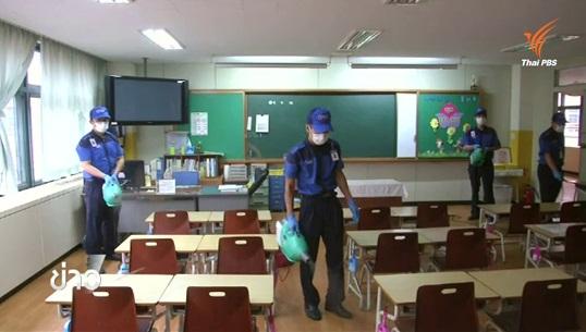 เกาหลีใต้พ่นยาฆ่าเชื้อในสถานศึกษาป้องกันไวรัสเมอร์สระบาด