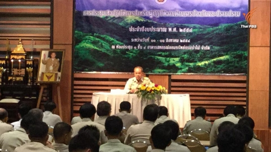 กรมอุทยานฯถกจนท.เดินหน้าแก้ปัญหารุกป่า หวังฟื้นฟูพื้นที่ป่าต้นน้ำเหนือ-อีสาน 8.3 ล้านไร่