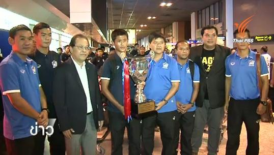 นักเตะเยาวชน 16 ปีชุดแชมป์อาเซียนเดินทางถึงไทย