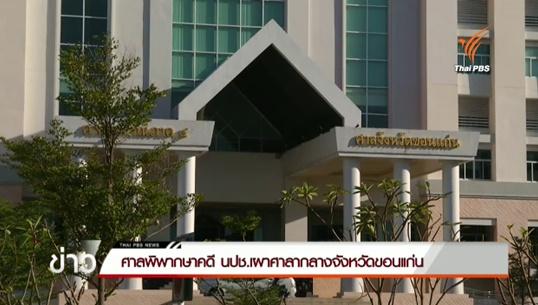 ศาลชั้นต้น จ.ขอนแก่น สั่งจำคุก 13 ปี นปช.เผาศาลากลางจังหวัดขอนแก่นปี 53 ไม่รอลงอาญา