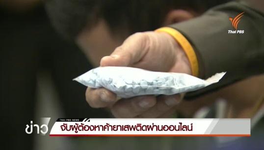 จับ 2 ผู้ต้องหาค้ายาเสพติดผ่านออนไลน์ ยึดยาบ้าเกือบ 2 หมื่นเม็ด