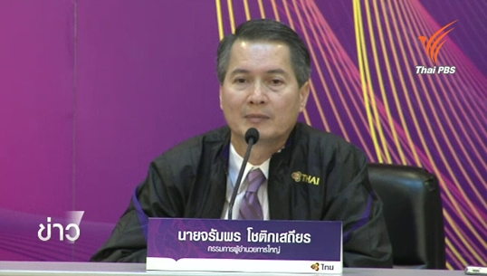 """รมว.คมนาคมสั่งการบินไทยเร่งทำแผนฟื้นฟู """"ดีดี-รอง""""ขอลดเงินเดือนจนกว่าจะมีกำไร"""