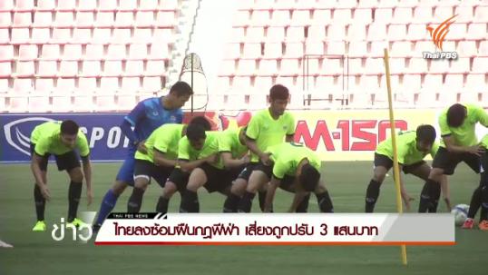 ทีมชาติไทยฝืนกฎฟีฟ่าลงฝึกซ้อมราชมังคลาฯ ครั้งที่ 2-เสี่ยงถูกปรับ 300,000 บ.