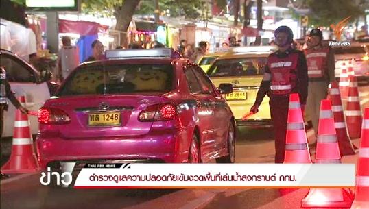ตำรวจดูแลความปลอดภัยเล่นน้ำสงกรานต์ถนนสีลม-ข้าวสาร