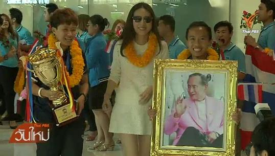 ฟุตบอลหญิงไทยชุดคว้าแชมป์อาเซียน กลับถึงไทย