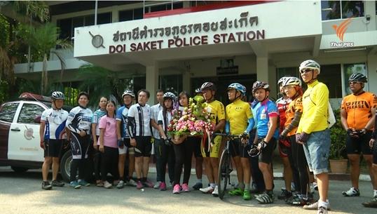 กลุ่มนักปั่นจักรยานสอบถามความคืบหน้าเหตุรถยนต์ชนนักปั่นเสียชีวิต