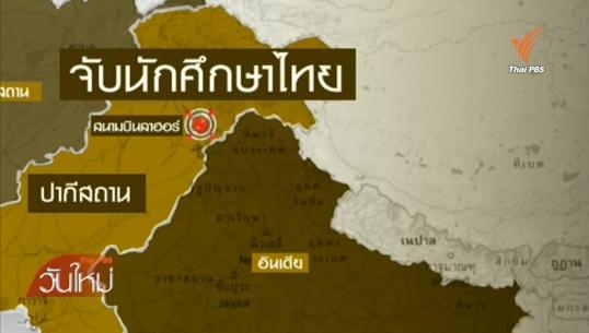 สถานทูตไทยในปากีสถานประสานเข้าเยี่ยม 5 นศ.ถูกจับข้อหาพกปืน