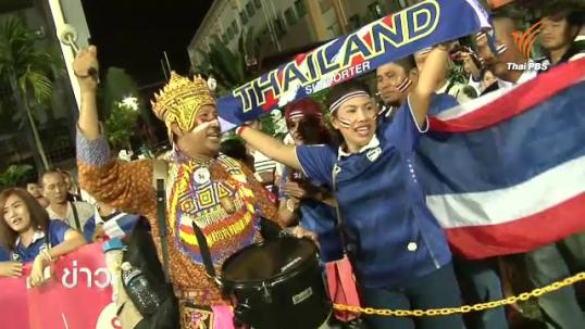 กองเชียร์ไทยปรับตัวกับข้อห้ามในสนามฟุตบอล