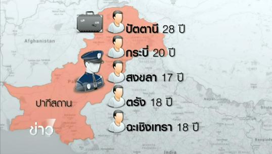 นศ.ไทยที่ถูกควบคุมในปากีสถานเดินทางกลับถึงไทยพรุ่งนี้ (13 มิ.ย.)