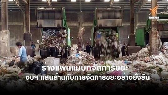 ร่างแผนแม่บทจัดการขยะมูลฝอย : งบประมาณแสนล้านกับเป้าหมายจัดการขยะอย่างยั่งยืน