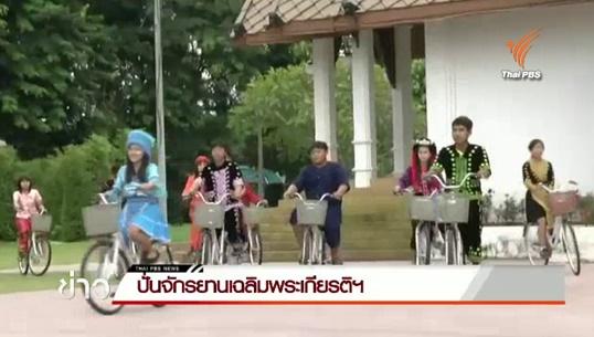 นศ.12 ชนเผ่า จ.เชียงราย ร่วมปั่นจักรยาน Bike for Mom