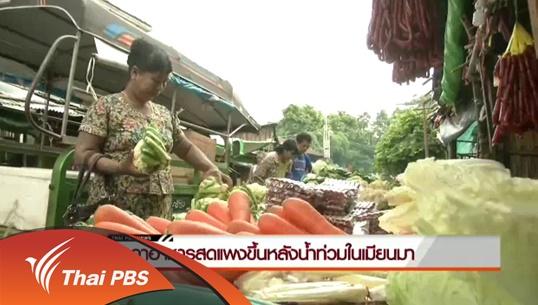 วิกฤตน้ำท่วมเมียนมาส่งผลราคาอาหารสดในเขตพระโคสูงขึ้น