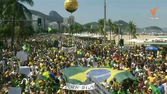 ชาวบราซิลเรียกร้องถอดถอน ปธน.เหตุพัวพันทุจริต
