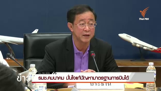 รมช.คมนาคมมั่นใจไทยปลดล็อกมาตรฐานความปลอดภัย ICAO ได้