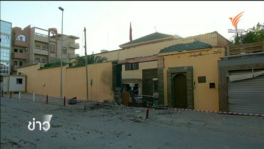 ไอเอสโจมตีสถานทูตโมร็อกโกในลิเบีย
