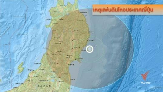 แผ่นดินไหวชายฝั่งเกาะฮอนชูในญี่ปุ่น ยังไม่มีรายงานความเสียหาย