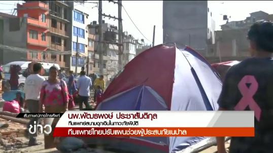 แพทย์ไทยในเนปาลยังปลอดภัย เตรียมประสานเนปาลดูแลความปลอดภัยเพิ่ม