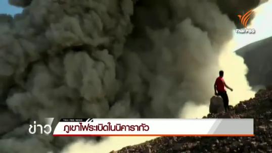 ภูเขาไฟระเบิดในนิคารากัว