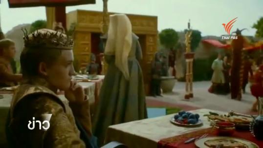 Game of Thrones ปลุกกระแสบริโภคอาหารย้อนยุค