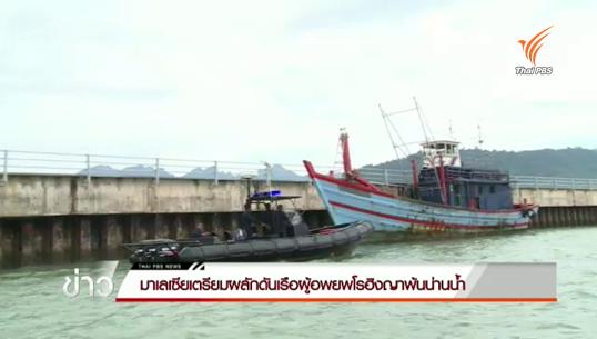 มาเลเซียเตรียมผลักดันเรือผู้อพยพโรฮิงญาพ้นน่านน้ำ