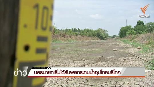 ภัยแล้งคุกคาม จ.นครนายก พบ 1,000 ครัวเรือนไม่มีน้ำกิน-ใช้ เขื่อนขุนด่านปราการชลมีน้ำถึง 10 ส.ค.58