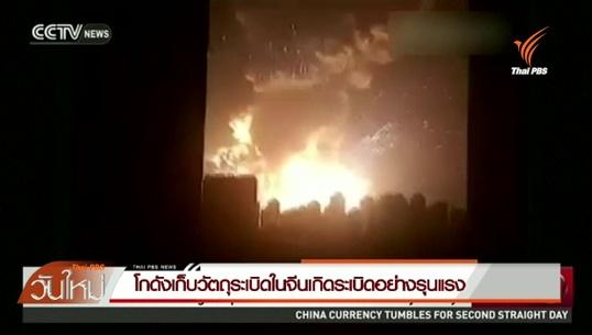 ระเบิดในจีนเสียชีวิตเป็น 17 บาดเจ็บ 400 คน ลูกแรกจากสารทำ TNT 3 ตัน-บึ้มสอง 21 ตัน