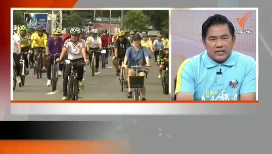เชิญชวน ปชช. ร่วม Bike for Mom สร้างสถิติโลกกินเนสบุ๊ค