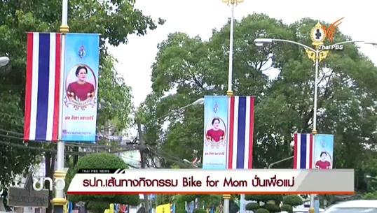 สุราษฎร์ธานี-สตูล ประสาน ตร.-เจ้าหน้าที่สาธารณสุขจังหวัด เตรียมพร้อมเส้นทาง Bike for Mom