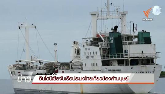 อินโดนีเซียจับเรือประมงไทยเกี่ยวข้องค้ามนุษย์