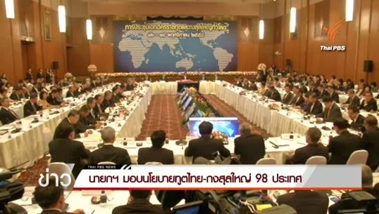 นายกฯ มอบนโยบายทูตไทย-กงสุลใหญ่ 98 แห่ง เน้นเชื่อมสัมพันธ์การทูตขับเคลื่อนเศรษฐกิจ