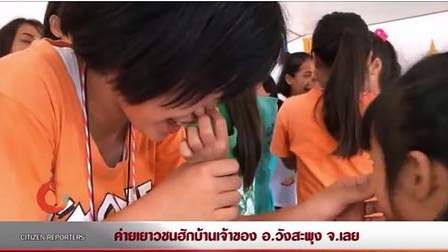 """""""เหมืองแร่เมืองเลย"""" ฟ้องนักเรียนม.4 หมิ่นฯ รายงานข่าวผลกระทบในพื้นที่ผ่าน ThaiPBS"""