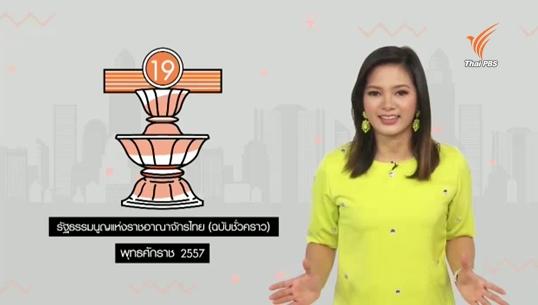สารคดีพิเศษ 800 ปี แมกนา คาร์ตา 83 ปี ประชาธิปไตยไทย (ตอน 25) : รัฐธรรมนูญไทย ฉบับที่ 19